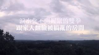 (from the hcc)關東煮feat.葉鎮-All Eyes On Me (HD)