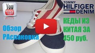 Обзор одежда из Китая:  Кеды Tommy Hilfiger
