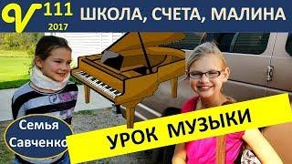 Урок музыки в новом учебном году, сборы в школу. МНОГО малины и яблок!!!! Многодетная семья Савченко