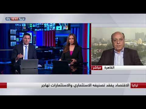 خبراء يفسرون التدهور السريع في اقتصاد تركيا  - 21:22-2018 / 5 / 24