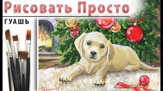 Как нарисовать НОВЫЙ ГОД Собаки! Гуашь! Щенок у новогодней елки! Рисуем! Видеоурок для продолжающих