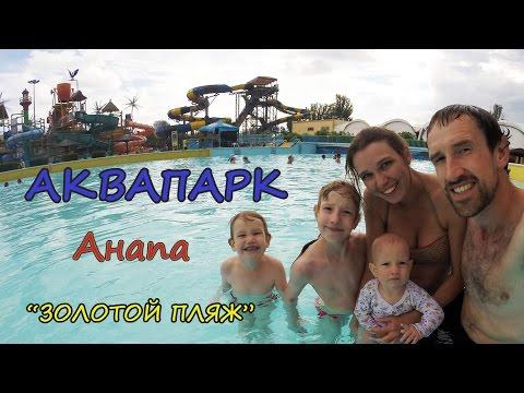 Анапа. Аквапарк Золотой пляж 2016 с детьми.