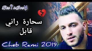 Cheb Rami 2020 - Sa7ara Rani kabel_سحارة راني قابل - Soulazur Ft manini (EXCLUSIVE Live)by BèèŤhØvèŅ