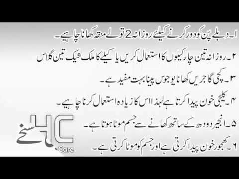 how to weight gain in urdu hindi - YouTube
