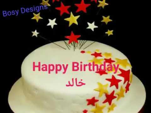 عيد ميلاد سعيد أخي العزيز خالد Youtube