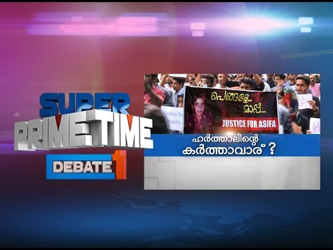 Who Scripted This Hartal? | Super Prime Time Part 1| Mathrubhumi News