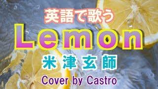 Lemonの英語Verフル出ました: https://www.youtube.com/watch?v=f5pMm6...