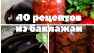 Баклажаны 10 рецептов которые вы НЕ ОДИН РАЗ ещё приготовите Салаты и закуски из БАКЛАЖАНОВ