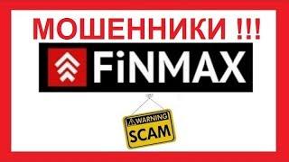 FiNMAX - КАКИМ СПОСОБОМ ЗАМАНИВАЮТ ЛОХОВ | серьезный брокер бинарных опционов