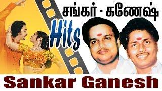 shankar ganesh hits சங்கர் கணேஷ் இசையமைத்த இனிய பாடல்கள்