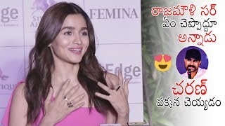 Alia Bhatt SUPER Comments On Rajamouli and RRR Movie | NTR | Ram Charan | Daily Culture