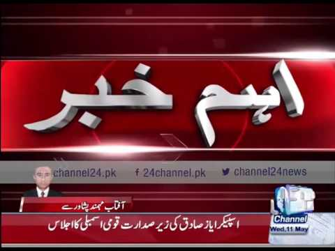 24 Breaking: Afghan national arrested after getting fake Pakistan's identity card