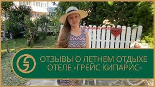 Отзывы о летнем отдыхе в отеле Грейс Кипарис