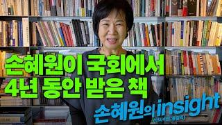 손혜원이 국회에서 4년 동안 받은 책