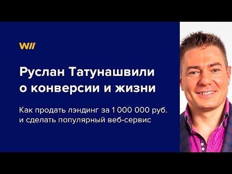 Интервью: Руслан Татунашвили о лендингах, деньгах и искренности