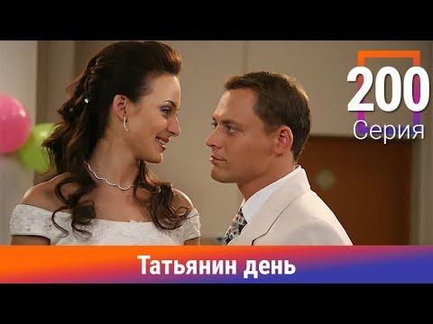 Татьянин день. 200 Серия. Сериал. Комедийная Мелодрама. Амедиа