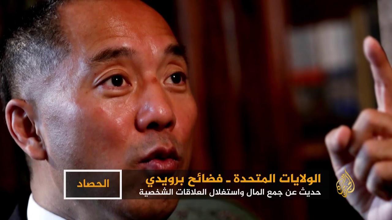 الجزيرة:فضائح برويدي.. حديث عن جمع المال واستغلال العلاقات الشخصية