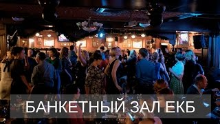 Банкетный зал Екатеринбург   Корпоратив Екб