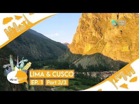 เที่ยวนี้ขอเมาท์ ตอน Lima & Cusco สองเมืองมรดกโลกแห่งเปรู Ep 3/3