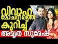 Singer Amrutha Suresh Talking About her Divorce with Actor Bala