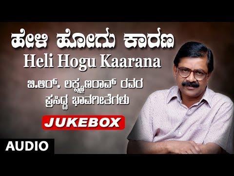 Heli Hogu Kaarana   Kannada Bhavageethegalu   By Lyricist B R Lakshman Rao   Kannada Songs