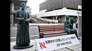 佐賀市中心部の通りに3日、幕末や明治時代に活躍した佐賀県ゆかりの偉...