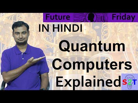 Quantum Computers Explained In HINDI {Future Friday}