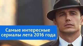 ТОП лучших зарубежных сериалов лета 2016