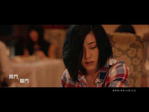 《52赫茲我愛你》電影音樂【開門關門】MV_1.26幸福上映