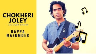 Chokheri Joley (Studio live session)  - Bappa Mazumder