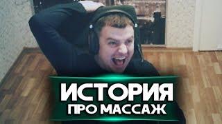 "ИСТОРИЯ ""ПРО МАССАЖ""!"