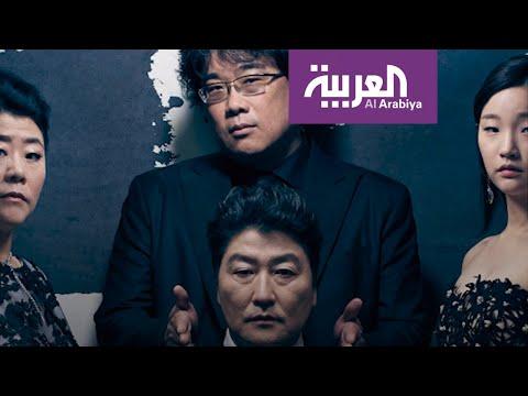فيلم -باراسايت- الكوري الجنوبي يحصد جوائز الأوسكار  - 21:59-2020 / 2 / 10