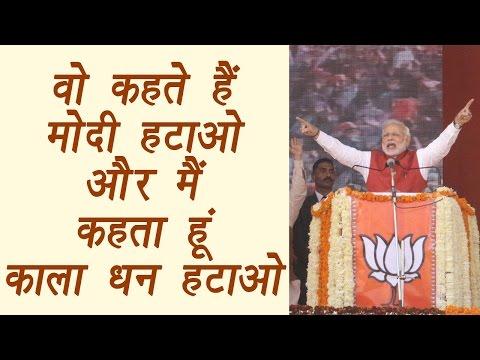 PM Modi addresses Parivartan Rally in Lucknow, Uttar Pradesh   वनइंडिया हिन्दी