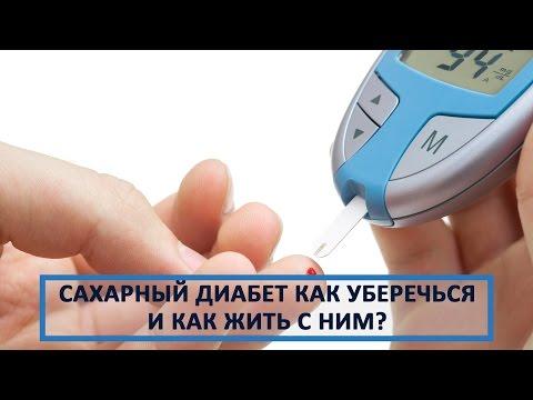 Сахарный диабет - болезнь убийца, 2 миллиона смертей в год