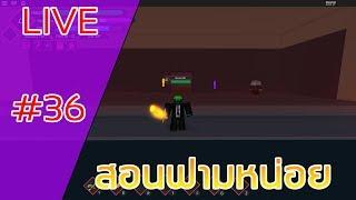 🔴Live Roblox Heroes Online  #36สอนฟามหน่อยยยยยยยย (โดเนทขึ้นจอ)