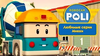Робокар Поли - Любимые серии Микки | Поучительный мультфильм