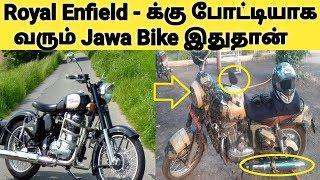 Royal Enfield க்கு போட்டியாக களமிறங்கும் Jawa பைக் இது தான் | Royal Enfield Vs Jawa Motorcycles
