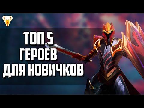 видео: Топ 5 героев для новичков. На каких героях учиться играть в доту?