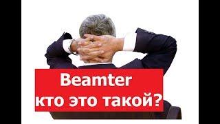 Кто такой Beamter в Германии и сколько он стоит стране? На немецком, перевод на русский
