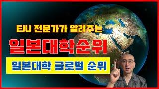 (일본대학 정보) 일본 대학 순위 - 글로벌 랭킹