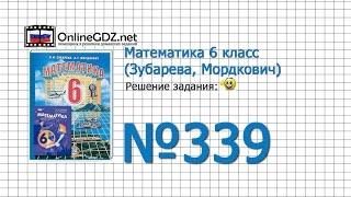 Задание № 339 – Математика 6 класс (Зубарева, Мордкович)