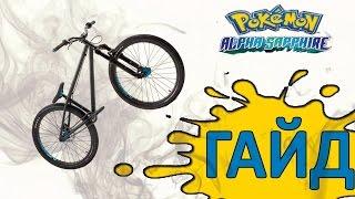 Pokemon ORAS - Как получить Mach and Acro bike