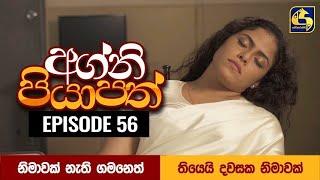 Agni Piyapath Episode 56 || අග්නි පියාපත්  ||  26th October 2020 Thumbnail