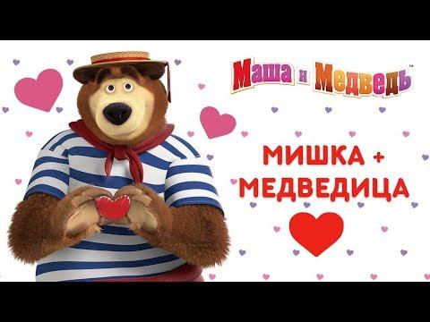 Маша и Медведь - Мишка + Медведица=💖  Сборник мультиков к 14 февраля! ❤️