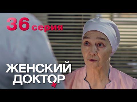 Сериал Женский доктор смотреть 2 сезон онлайн бесплатно