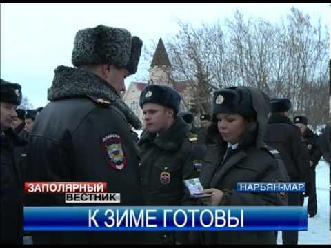 Полиция НАО перешла на зимнюю форму одежды