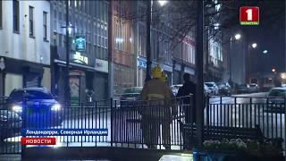 Мощный взрыв этой ночью прогремел у здания суда в Лондондерри