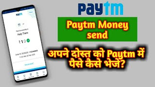 How to Paytm Money Transfer to Mobile Number / Paytm se paise kaise bheje
