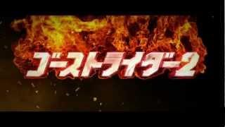 2013.2.8(金)公開『ゴーストライダー2』予告篇(30秒)