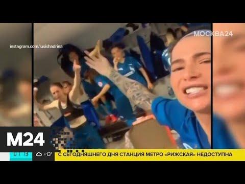 """Женская команда ФК """"Зенит"""" одержала первую в своей истории победу - Москва 24"""